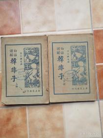 白话译解韩非子(上下册)