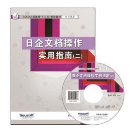 CDIO教材——日企文档操作实用指南(二)