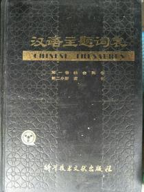 汉语主题词表 第一卷 第一、二分册