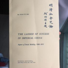The Ladder for Success in Imperial China ( 何炳棣 ) 明清社会史论,英文版