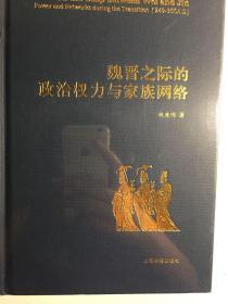 魏晋之际的政治权力与家族网络