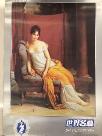 1992年挂历—世界名画