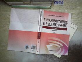 毛泽东思想和中国特色社会主义理论体系概论(2018版).......