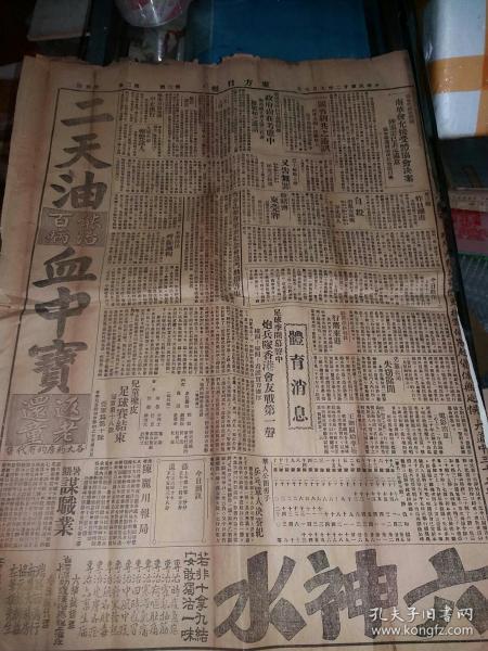 东方日报(民国二十二年)