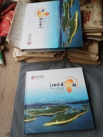 江西风景独好:江西省旅发委·中国银行江西省分行联合发行长城旅游卡纪念册(18张全,精装带盒)