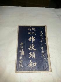 《现代新制作壮须知》南京法学社,民国22年