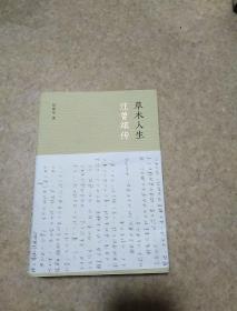 草木人生-汪曾祺传  毛边书