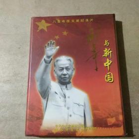 刘少奇与新中国(DVD未拆封)