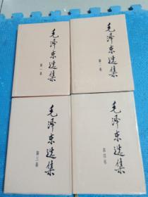 毛泽东选集(1-4卷精装)