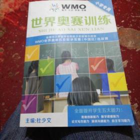 世界奥赛训练:WMO世界奥林匹克数学竟赛(中国区)选拨赛(小学专用)