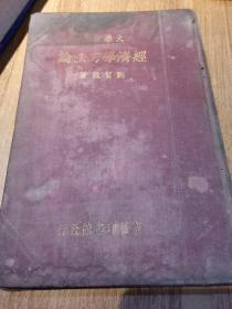 《经济学方法论》民国二十六年七月初