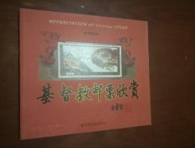 基督教邮票欣赏