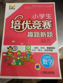 优博书系·小学生培优竞赛趣题新题:1年级数学(第2版)