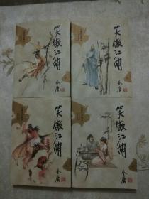 笑傲江湖<四册全64开本>