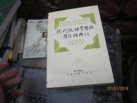 现代汉语常用词用法词典
