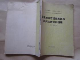 """云南地方志道教和民族民间宗教资料琐编.."""""""