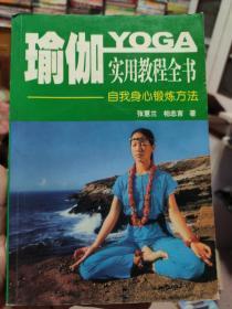 瑜伽实用教程全书:自我身心锻炼方法  张蕙兰 柏忠言著