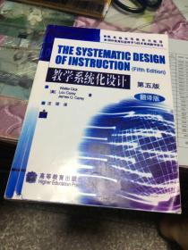 教学系统化设计.第五版.翻译版