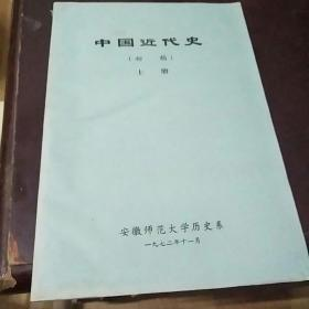 中国近代史《初稿》  上册
