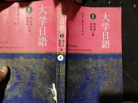 大学日语.1