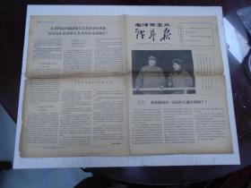 """中央戏剧学院毛泽东主义战斗团主办《毛泽东主义战斗报》1966年12月23日/第1号/四版(两条路线决一死战的关键时刻到了!江青同志的讲话是文艺界革命的火炬,是动员令,是进军号,是及时雨,是指路灯!/图:毛主席和他的亲密战友林彪同志接见革命小将,…/叶剑英同志在接见北京十三个艺术院校部分师生代表的讲话/以战斗行动打垮新的反扑-""""一二.四""""革命行动记实)"""