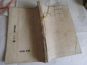 线装手抄本血湖宝卷2册全