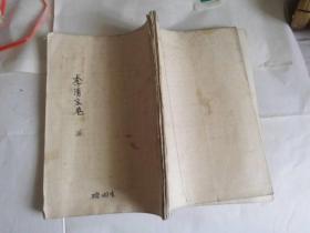线装手抄本李清宝卷