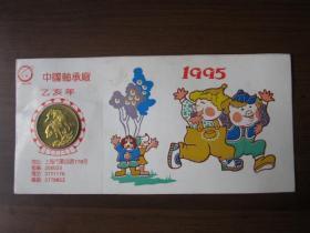 1995年贺年片——上海市中国轴承厂出品