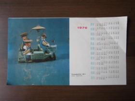 1976年年历画:插秧(中国建设杂志出品)
