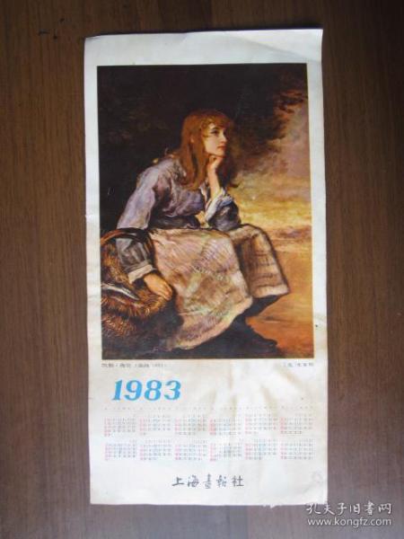 1983年年历画:凯勒·海伦(油画1881)——上海书报社出品