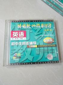 怀旧VCD小影碟:特级教师指导学习 初中生同步辅导 英语初二第二册下学期2(2片装)