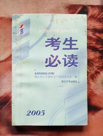 浙江省高等教育自学考试考生必读.2005