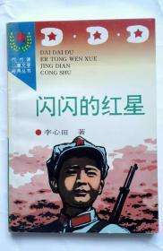 著名作家系列《闪闪的红星》 (李心田签名 )