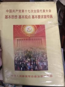中国共产党第十七次全国代表大会基本思想基本观点基本要求宣传画