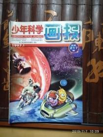少年科学画报1997年(7本合售)