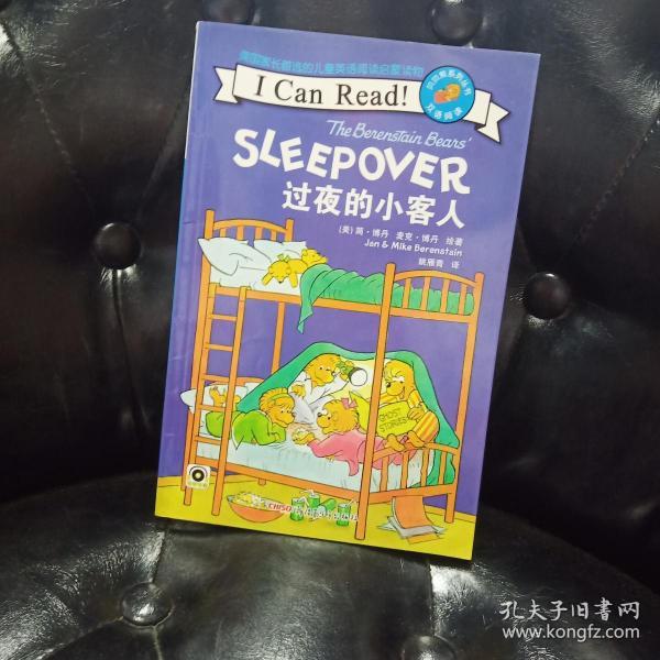 贝贝熊系列丛书:过夜的小客人(双语阅读)