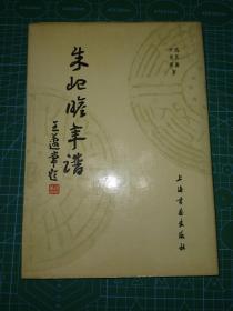 朱屺瞻年谱(钤印本)