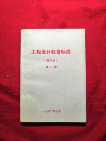 工程设计收费标准(修订版)第一册(02柜)
