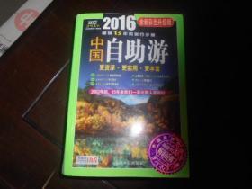 2016全新彩色升级版:畅销15年的旅行手册--中国自助游