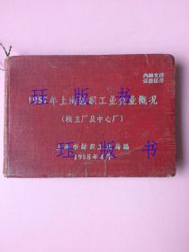 孔网唯一,珍贵资料,1957年上海纺织工业企业概况,印数少,编号发行,上海市纺织工业局,上海市纺织工业局新旧厂名对照表