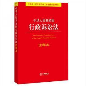 正版 中华人民共和国行政诉讼法注释本 法律出版社法规中心  著 9787511884909