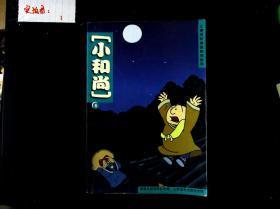 上海美影漫画系列丛书:小和尚(6)