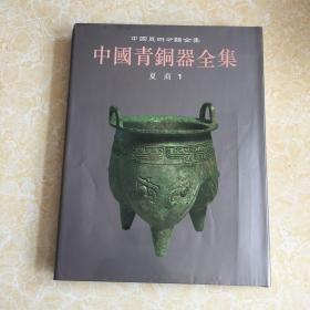 中国青铜器全集1:夏商
