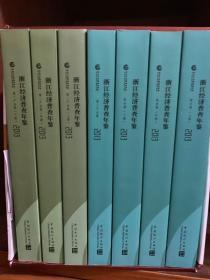 浙江经济普查年鉴 2013  综合卷(中下二册)