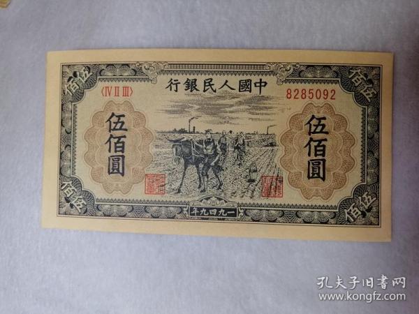 第一套人民幣 伍佰元紙幣 編號8285092