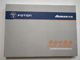 (福田汽车)欧曼 新5系、9系自卸车系列 零部件图册