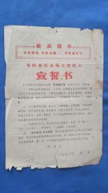 红色开头带最高指示 寿阳县民兵独立团战士宣誓书   1970年