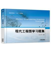 现代工程图学习题集
