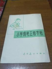小学钢笔正楷字帖