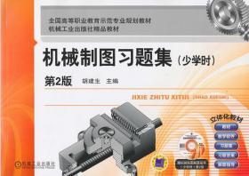 机械制图习题集(少学时) 第2版 胡建生 机械工业出版社 97871